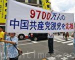 组图:京都声援9千7百万三退 共同解体中共