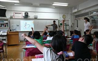 新宿區立大久保小學校授課中 (攝影:張本真/大紀元)