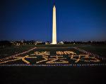 組圖:華盛頓7.20法輪功反迫害燭光夜悼