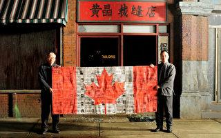 華裔先驅在加拿大被排斥、歧視的同時,也為加拿大作出了巨大貢獻,圖為電影中一個鏡頭,華裔先祖們在自己開設的裁縫店前,加國旗為人頭稅證書拼接而成。(IVANA FILIPOVICH提供)