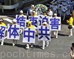 东京游行纪念720法轮功反迫害十二周年(摄影:曹景哲/大纪元)