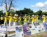 台东法轮功学员7月17日集体炼功反迫害。(摄影:龙芳/大纪元)