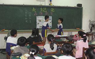 台南市安庆国小伍伟英老师在分享一则报导内容后,请孩子上台角色扮演,增进学习兴趣。(伍伟英提供)