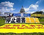 7月20日是中共和江泽民集团发动对法轮功学员迫害的第12年,来自世界各地的部分法轮功学员聚集在美国首都华盛顿DC,举行包括集会、游行、烛光夜悼等一系列反迫害活动。(摄影: Mark Zou / 大纪元)