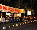 7月20日晚,墨尔本逾百名法轮功学员在中领馆前举行了烛光悼念活动,抗议中共迫害。(摄影:胡宥华/大纪元)