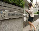 日本福岛核电站发生事故后,另整个东日本供电发生严重不足。(摄影:卢勇 / 大纪元)