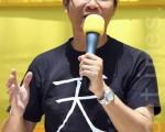 图为香港支联会副主席蔡耀昌在今年法轮功四二五反迫害集会上发言。(摄影: 潘在殊 / 大纪元)