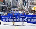 七月二十三日﹐旧金山湾区的法轮功学员在旧金山市中心举行游行集会﹐呼吁民众了解真相﹐支持正义﹐共同结束对法轮功的迫害。(摄影﹕周容/大纪元)