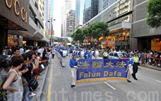 香港各界谴中共镇压法轮功 信正义必胜