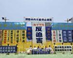 """7月24日,香港法轮功反迫害十二周年集会以""""解体中共,停止迫害""""为主题,香港各界声援并呼吁联合起来制止迫害。(摄影:潘在殊/大纪元)"""