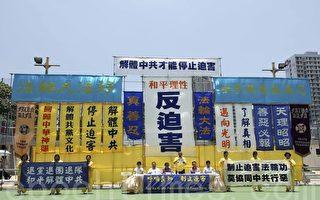 组图:香港法轮功反迫害12周年游行