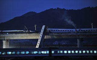 外媒聚焦中國高鐵問題:腐敗 安全 高速