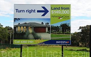 澳洲首季房產基地銷量降6%