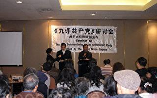 2011年6月19日,在澳洲悉尼的艾市菲(Ashfield)天主教俱乐部举办了《九评共产党》研讨会。(摄影:袁丽/大纪元)