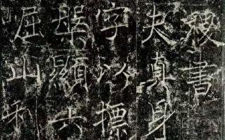 風驚苑花 雪惹山柏──唐初四大書法家之 薛稷