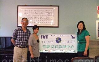 (左起):金杏滨(颐养院膳食部主任)、邓诗诗和谭秀婷讲解家庭护理的认识。(摄影:何咏/大纪元)