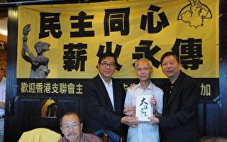 港支联会主席:解体中共中国才会有民主