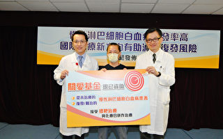 """玛丽医院成立本港首个""""慢性淋巴细胞白血病""""疾病资料库。(玛丽医院提供)"""