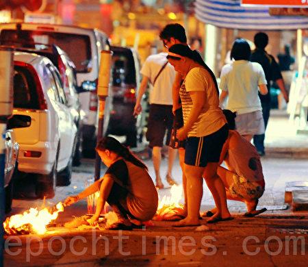 每年黃曆七月港民在街上燒街衣是盂蘭節的傳統民間風俗(攝影:藍天/大紀元)