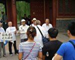 左起,纪增善、俞庆水、闫桂勋、王书瑶、沈志庸,在颐和园南路维权请愿。北大学生和行人热情围观,表示支持。(知情者提供)