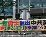 """图:8月6日下午在多伦多中国城,声援一亿中国民众""""三退""""大潮拉开了序幕。(大纪元)"""