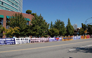 8月13日,部分温哥华华人在本拿比集会,庆祝一亿中国人退出中共,也呼吁更多的中国人加入进来。(摄影:邱晨/大纪元)