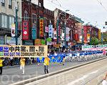 多伦多庆祝一亿三退大游行(组图)