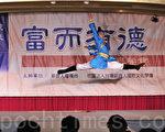 富而有德善举餐会中,官靖杰的中国舞表演。(摄影:苏玉芬/大纪元)