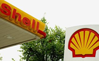 荷蘭皇家殼牌石油公司週二(6月7日)宣布,將大規模消減成本,包括終止在多達10個國家的運營。(John Li / Getty Images)