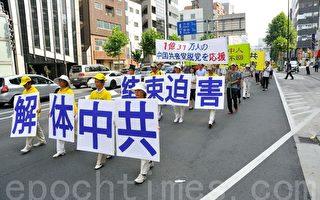 日本庆一亿中国人三退