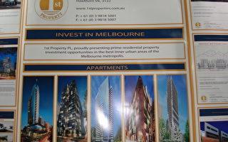 """悉尼""""自住与投资购房者展览会"""""""