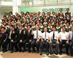"""台南市昨日成立""""廉政志工队"""",是全台第一个由政府机关所成立,昨日与会诸多单位贵宾合影。(摄影:朱莉利/大纪元)"""