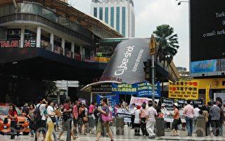 马来西亚退党服务中心义工们聚集首都吉隆坡心脏地带——武吉免登,与民众共同庆贺三退破亿,声援一亿三退勇士。(摄影: 杨晓慧 / 大纪元)
