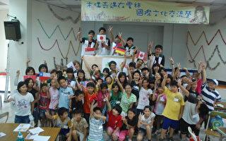 """为期12天的""""国际文化交流营"""",带领100位儿童认识各国不同文化。(云林家扶提供 )"""