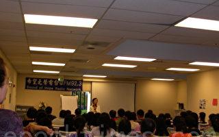 陈彦玲讲座:发现孩子 创造有效学习