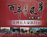 台湾五大家族的建筑表征。翻拍(摄影:廖平风/大纪元)