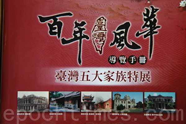 台灣五大家族的建築表徵。翻拍(攝影:廖平風/大紀元)