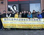 2009年3月3日﹐逾百中国民主党世界同盟成员到中国驻纽约总领事馆前举行集会,强烈抗议中共迫害维权律师高智晟。(世盟提供图片)