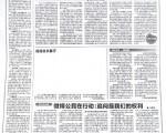 评论周刊开天窗表示抗议。(大纪元)