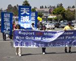 组图:洛杉矶民众声援1亿人三退游行