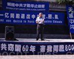 """蒙特利尔华人在唐人街中山公园集会,声援一亿多华人同胞声明""""三退""""。图为老华侨在集会上发言。(摄影:孙萍/大纪元)"""