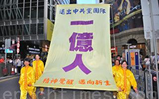 香港大纪元21日发起一亿人退党大游行,庆祝这一亿人获得新生。(摄影:宋祥龙/ 大纪元)