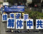 """巴黎声援过亿中国人""""三退""""游行的队伍(摄影:易恒/大纪元)"""