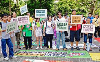 二百人遊行促撤國民教育科