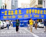 8月21日﹐旧金山举行盛大庆祝活动﹐祝贺一亿中国民众退出中共的党团队。(摄影﹕周容/大纪元)