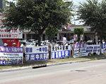 """休斯顿退党义工们8月13日在当地中国城惠康超市前举行声援活动,他们举著""""声援1亿中国人退出中共恶党""""等横幅,向当地华人传递""""三退""""讯息。 (摄影: Poe Chen / 大纪元)"""