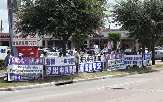 休斯頓中國城聲援退黨大潮 賀1億人覺醒