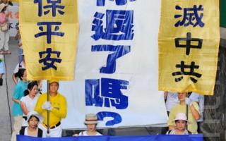 前中共間諜看《九評》醒悟 在香港退黨