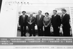 前哨雜誌總編輯劉達文表示,大亞灣核電廠難於監管,涉及中共高層的官商勾結。圖為有關前中共總理李鵬等人在2009年參觀大亞灣的媒體報導。(大紀元)