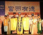 回归传统,开创未来,唐宋明三个朝代的服饰展演。(摄影:李撷璎/大纪元)